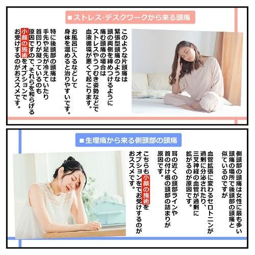 KAIZENBODY美容アドバイス 頭痛編③