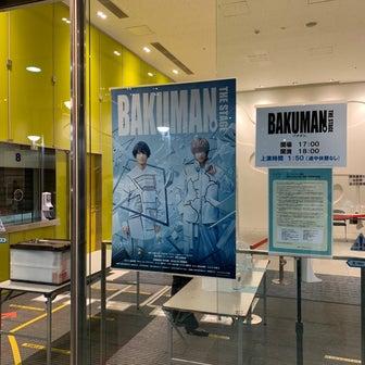 「バクマン。」THE STAGE 東京ドームシティホール!