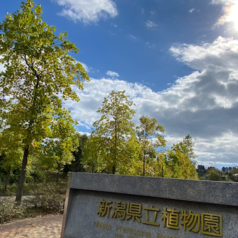 秋葉区 新潟県立植物園