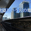 欲望という名の電車~(24)
