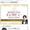 札幌婚活 マッチライフさんからの取材のインタビュー記事 ブルースターウエディングブログの画像