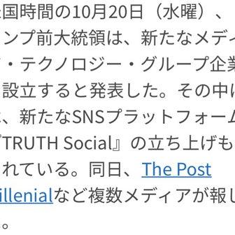 待望のトランプ大統領が独自の新SNSプラットフォーム『TRUTH Social』