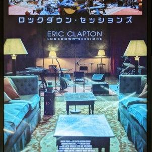 『エリック・クラプトン/ロックダウン・セッションズ』映画鑑賞の画像