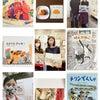 10/11〜10/20のつぶやき絵本の画像