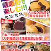 10/24(日)日本3大!!