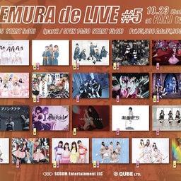 画像 10/23(土)出演 AMEMURA de LIVE #5 の記事より 2つ目