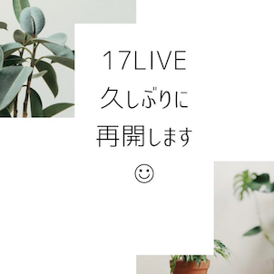 17LIVEについての画像