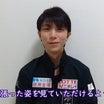 楽しみにしててください!=メッセージ動画NHK杯に向けた思い=