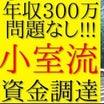"""""""小室圭、元事務所から720万円借りてた!""""謎の先輩外人弁護士(ユダヤ人?)"""
