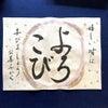 【勇気づけ】嬉しい時は喜びましょう!美文字cafeで、ごきげんに!の画像