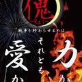 関西大学劇団万絵巻『傀-KAI-』【観劇妖怪】執筆中