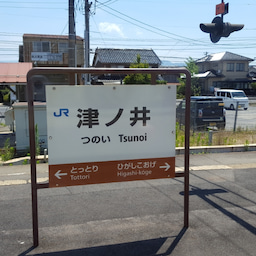 画像 今日は電信電話記念日!津ノ井駅!JR西日本、因美線! の記事より