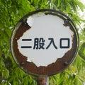 2021/10/23 こうよう その4(砂川ループ橋~奈井江砂川の色々)