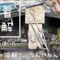 10月25日(月)配信 溶着溶解...工具の使い方『なんか溶解?...なんやねんそれ!』