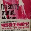 111「アイム ソーリー、ママ」~桐野夏生作品