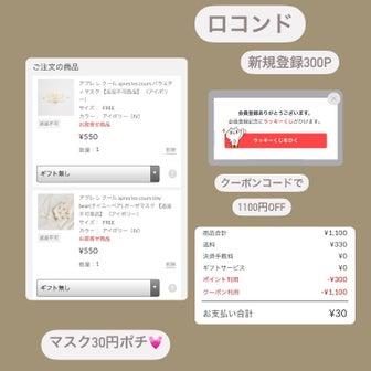 ロコンド  色々30円ポチ!!