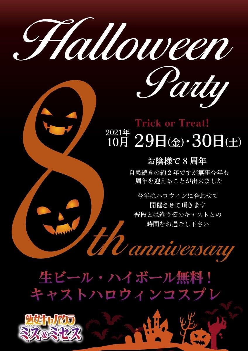 8周年 & ハロウィンパーティー!