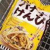 コストコ羽島 新商品 チョコ入りバナナけんぴ