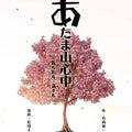 Sun 20211024 学生劇団時代の話19/台本の「読解力」