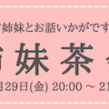 姉妹茶会を開催します。