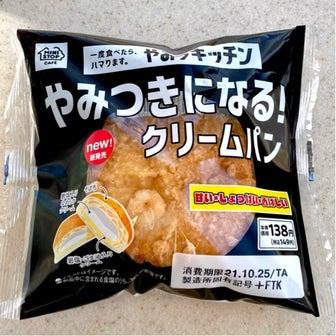 岩塩とごま油入り!甘じょっぱくて香ばしい☆ミニストップの「やみつきになる!クリームパン」