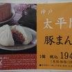 神戸の豚まんウマウマ❤️太平閣@兵庫県神戸市