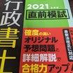 【伊藤塾模試結果①】2021年度版直前模試