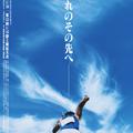 京都陸上日記〈佐々木塾〉