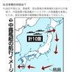 中露艦艇が日本をぐるりとまわったという記事、、結構大事件!