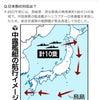 中露艦艇が日本をぐるりとまわったという記事、、結構大事件!の画像