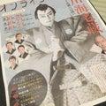 【雑記】初めての歌舞伎鑑賞