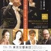 ノット指揮東響 デュティユー1番、モーツァルトのレクイエム(オペラシティ)