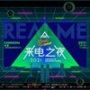 咪咕音楽「REAL ME·動感地帯2021来電之夜」メモの画像