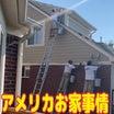 日本と違うアメリカのお家事情