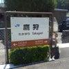 今日は文鳥の日!鷹狩駅!JR西日本、因美線!の画像