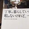 『丁寧に暮らしている暇はないけれど。』時間をかけずに日々を豊かに楽しむ知恵/一田憲子
