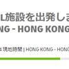 やっと香港に到達・・・の画像