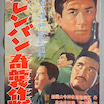 大東亜戦争の数少ない帝国軍の成功例である空の神兵の空挺作戦が題材!東映東京「パレンバン奇襲作戦」