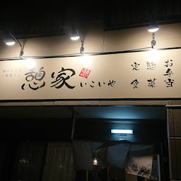 画像 お気に入りの定食屋( *´艸`) の記事より 2つ目