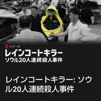 レインコートキラー  ソウル20人連続殺人事件