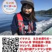 えひめ釣りガールVol.9 宇和島沖・津島マリンで、高級魚狙い!