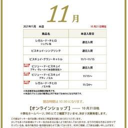 画像 【本店】【稲沢文化の杜店】11月販売のクッキー缶について の記事より 2つ目