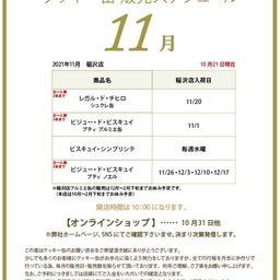 画像 【本店】【稲沢文化の杜店】11月販売のクッキー缶について の記事より 3つ目