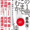『この1冊、ここまで読むか!』鹿島茂
