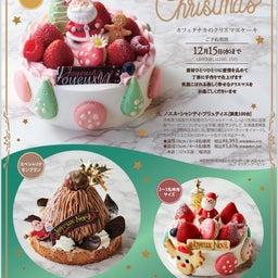 画像 【クリスマスケーキ】本店お渡しのクリスマスケーキの予約について の記事より