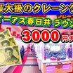 3000円でクレーンゲームチャレンジ!!