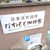 かわもと珈琲舎( ・∇・)