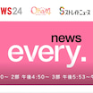 3度目の正直? 本日、日テレ『news every.』放送です(o^^o)