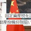 中国マネーが逃げる先は日本の不動産投資か?没収できる制度つくらなくちゃね!#葛飾区ワクチン