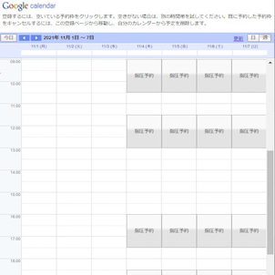 web予約システム稼働の画像